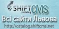 ShiftCMS.net - Каталог сайтів Львова